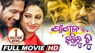 PAGALA KARICHU TU Full Movie | Amlan,Riya | Sarthak Music | New Odia Movie