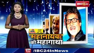 Amitabh Bachchan 76th Birthday: Amitabh की Success Story | Famous Dialogue | देखिए Ulala