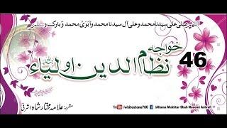 (46) Story of Khawaja Nizam ud deen Aowliya (Tasawwuf and Nizam e tabligh)