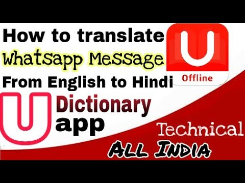 How to Translate WhatsApp Message from English to Hindi | U-Dictionary (Technical All India)