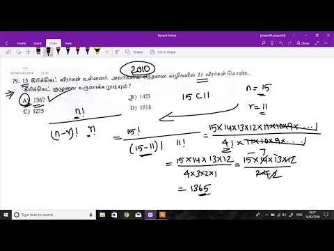 TNUSRB psychology & tnpsc question | permutation and combination, just 2 mins to solve by iGriv