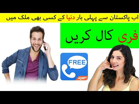 Free Call Anywhere 100% FREE from Pakistan