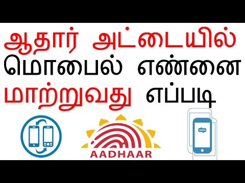 HOW TO | CHANGE | MOBILE NUMBER | IN | AADHAR CARD | TAMIL NADU | uidai.gov.in
