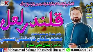 Salman Khaskheli Sindhi Naat New 2019 Video MP4 3GP Full HD