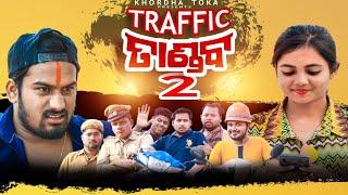 Traffic Tandaba 2 || Khordha toka || Funny Anugulia || Full comedy video