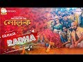Kolikaler Radha (কলিকালের রাধা) Full Video Song l Shakib l Bobby l Biswajeeta | Savvy l Nolok