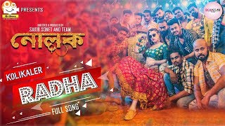 Kolikaler Radha (কলিকালের রাধা) Full Video Song l Shakib l Bobby l Biswajeeta | Savvy l Nolok
