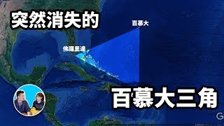 突然消失的百慕大三角 | KUAIZERO
