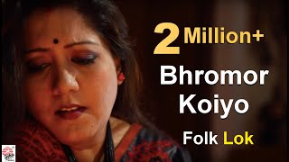 Bhromor Koiyo Full Video Song | Folk Lok | Jayati Chakraborty