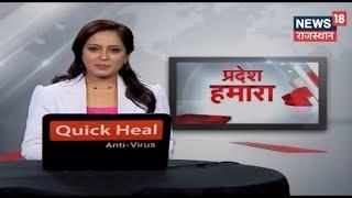 Download आज सुबह की सबसे बड़ी ख़बरें | Rajasthan News | January 15, 2019 Video