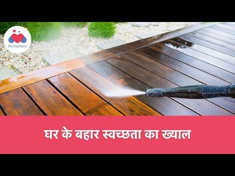 घर के बहार स्वच्छता का ख्याल | Hygiene out of home | Hindi video | Vlog