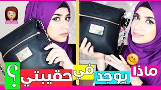 What's in My Bag?| ماذا يوجد في حقيبتي؟