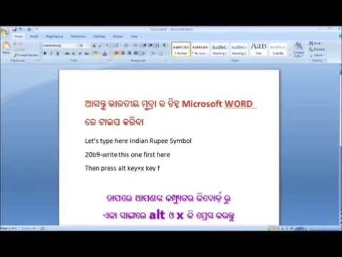 How To Write Indian Rupee Symbol in Ms WORD