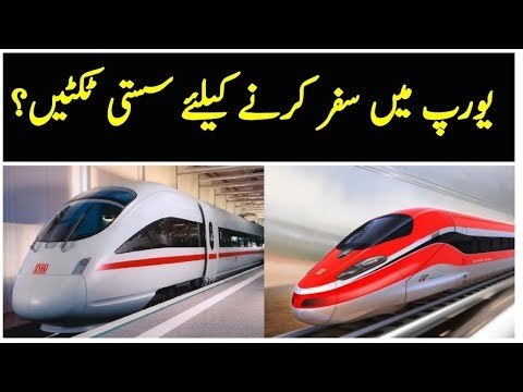 How to book Online Cheap Train Tickets in Europe Hindi/Urdu