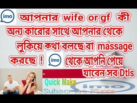 How to chak call history of my girlfriends imo id in bangla