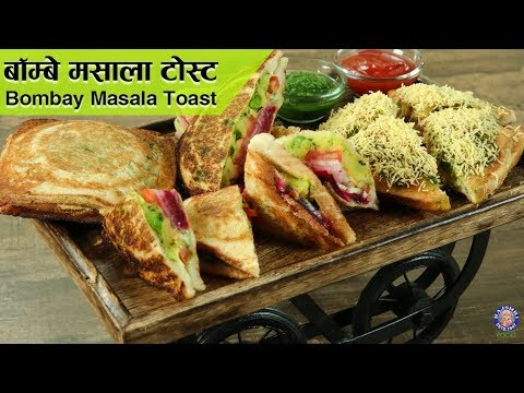 Bombay Masala Toast | Indian Street Food Recipe | Easy To Make Vegetable Sandwich Recipe | Varun