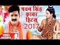 Download Best Of Pawan Singh बोल बम Songs || Video JukeBOX || Shiv Bhajan Collection 2017