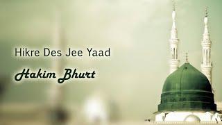 Hakim Bhurt - Hikre Des Jee Yaad - Sindhi Islamic Videos