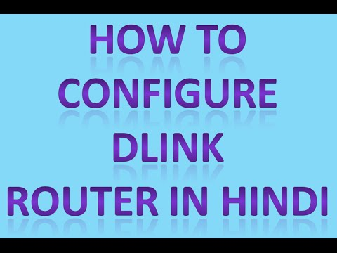 how to setup dlink wireless router in hindi | how to configure dlink wireless router in hindi