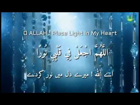 Dua e Noor (Dua of Light) ...