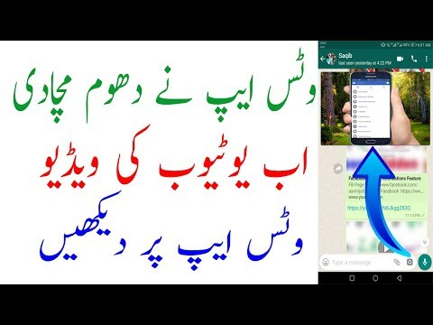 Whatsapp Latest Feature 2018 | Play Youtube video in Whatsapp