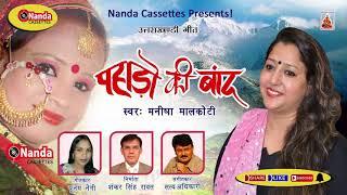 Pahado ki band  New Garhwali song  by Manish Malkoti Best Uttrakhandi Song