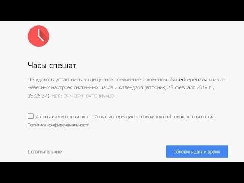 🚩 Часы спешат сайт не открывается