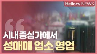 마사지 업소 위장 '성매매'…일당 22명 적발