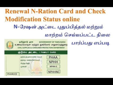 How to Renewal N-Ration Card and Check Modification Status Online in tamilnadu