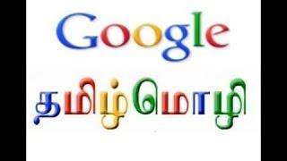 Tamil Keyboard Type