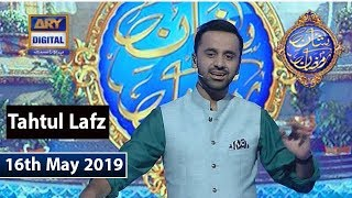 Shan-e-Sehr |Segment | Tahtul Lafz | 16th May 2019