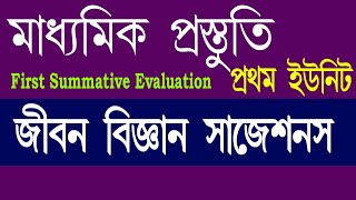 Madhyamik Life Science first unit test suggestion 2021//West Bengal Life Science Exam Class 10