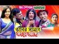ভাবির সামনে ফারা আছে ভাদাইমা | Vhabir Samne Fara Ase | Comedy Natok | Tar Chera Vadaima