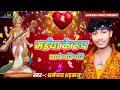 Download Saraswati puja DJ dhanjai dharkan new 2019 MP3,3GP,MP4