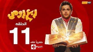 مسلسل ربع رومي بطولة مصطفى خاطر – الحلقة الحادية عشر (11) | Rob3 Romy