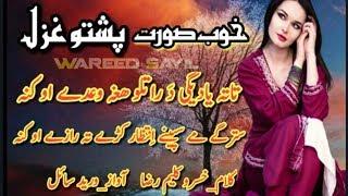 Pashto Sad Poetry||Pashto Shairy||Meena Haga DA ho Nazoona