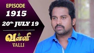 VALLI Serial | Episode 1915 | 20th July 2019 | Vidhya | RajKumar | Ajai Kapoor | Saregama TVShows