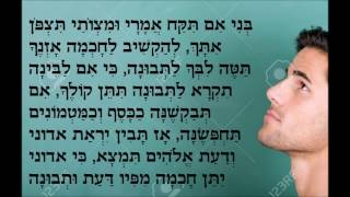 #x202b;שעור עם הנביא # 30 חיזוק בהשקפה - להיות איש קדוש  תוך כדיי עיונים בפרשת נח#x202c;lrm;