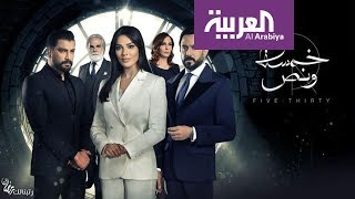 """#x202b;صباح العربية   مسلسل """"خمسة ونص"""" يجمع بين نجوم الدراما اللبنانية والسورية#x202c;lrm;"""