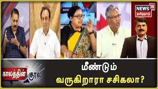 Kaalaththin Kural: மீண்டும் வருகிறாரா சசிகலா? | அதிமுகவின் தற்போதைய நிலை என்ன? | Sasikala