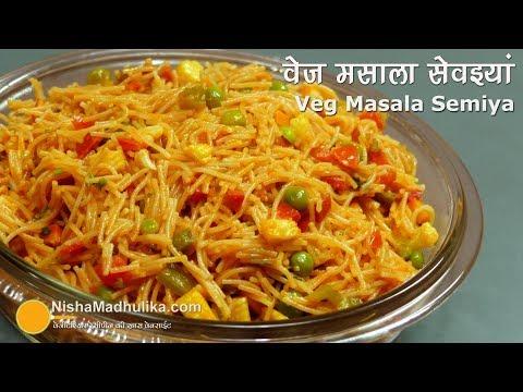 Semiya Upma | वेज सिवईयां पुलाव । Veg Vermicelli Pulao | Semiya Veg kichadi