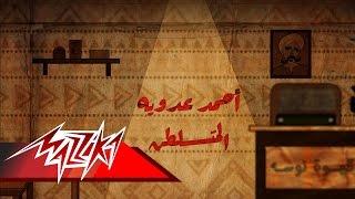 El Metsaltan - Ahmed Adaweia المتسلطن - احمد عدوية
