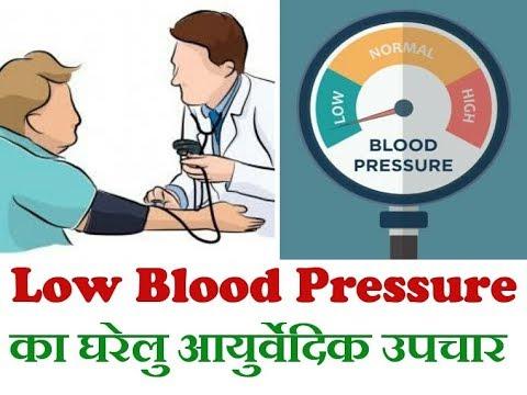 Low Blood Pressure home remedies and treatment in Hindi. Low BP KA gharelu upchar