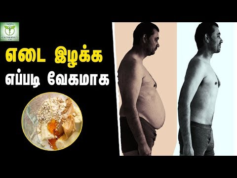 How to Lose Weight Fast - Weight loss Tips In Tamil || Tamil Health Tips