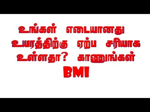 How to know your BMI | In Tamil
