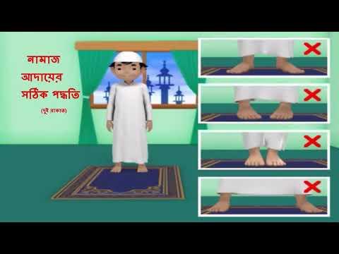 How to read Namaz correctly.......