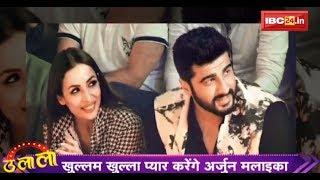 Arjun Kapoor and Malaika Arora planning to get married next year | Ulala