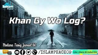 Islamic Whatsapp Status || Molana Tariq Jameel || Holy Status