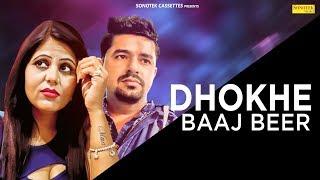 Dhokhe Baaj Beer | Ranvir Kundu, Jeetu Choudhary | New Most Popular Haryanvi Song 2019