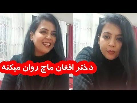Xxx Mp4 دختر افغان مست و ملنگ لایف آمده New Afghan Girl Live Video Chat 2017 3gp Sex